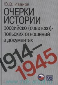 Очерки истории российско (советско)-польских отношений в документах, 1914-1945