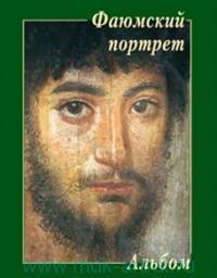 Фаюмский портрет : альбом