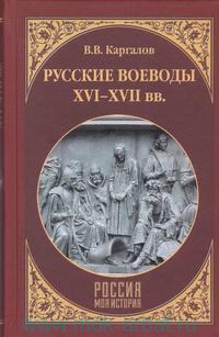 Русские воеводы XVI-XVII вв.