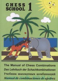 Учебник шахматных комбинаций. Т.1 = The Manual of Chess Combinations. Vol.1 = Das Lehrbuch der Schachkombinationen = Manual de combinaciones de ajedrez