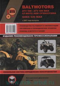 Baltmotors ATV 500 / ATV 500 MAX / CF-MOTO ABM CF 500 / ABM CF 500 A / GOES 520 MAX с 2007 г. : бензиновые двигатели : 493 см. : руководство по ремонту и эксплуатации