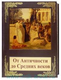 От Античности до Средних веков, с 1800 года до Р.Х.- по 1492 год
