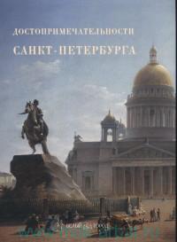 Достопримечательности Санкт-Петербурга : иллюстрированная энциклопедия
