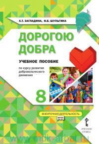 Дорогою добра : учебное пособие по курсу развития добровольческого движения : для 8-го класса общеобразовательных организаций (соответствует ФГОС)