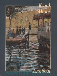 Клод Моне : альбом
