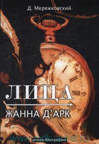 Лица. Жанна д'Арк : роман-биография