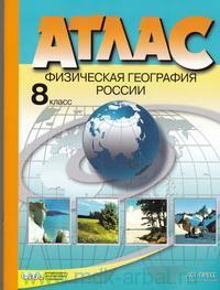 Физическая география России : 8-й класс : атлас