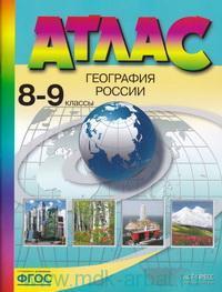 География России : 8-9-й классы : атлас (ФГОС)