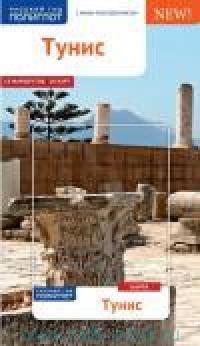 Тунис : путеводитель с мини-разговорником : 15 маршрутов, 18 карт