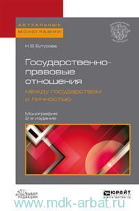 Государственно-правовые отношения между государством и личностью : монография