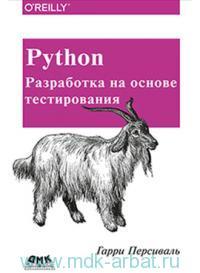 Python. Разработка на основе тестирования : повинуйся Билли-тестировщику, используя Django, Selenium и JavaScript