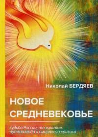 Новое средневековье : Размышление о судьбе России