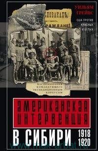 Американская интервенция в Сибири. 1918-1920. Воспоминания командующего экспедиционным корпусом
