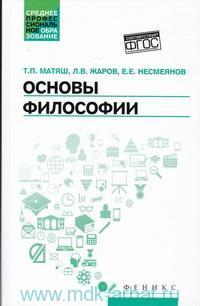Основы философии : учебник