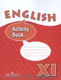 Английский язык : 11-й класс : рабочая тетрадь : учебное пособие для общеобразовательных организаций и школ с углубленным изучением английского языка = English XI : Activity Book