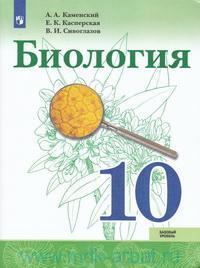 Биология : базовый уровень : 10-й класс : учебник для учащихся общеобразовательных организаций (Алгоритм успеха. ФГОС)