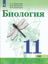 Биология : базовый уровень : 11-й класс : учебник для учащихся общеобразовательных организаций (Алгоритм успеха. ФГОС)