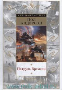 Патруль Времени : роман, повести, рассказы