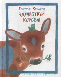 Здравствуй, корова! : сборник стихов
