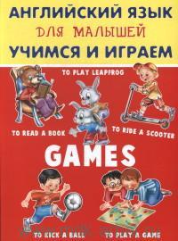 Английский язык для малышей. Учимся и играем. Gemes