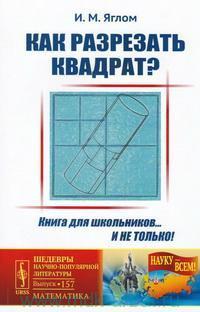 Как разрезать квадрат?