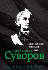 Суворов Александр : биография