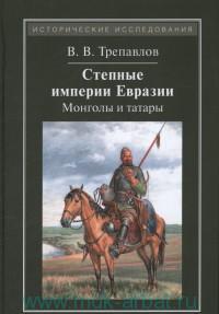 Степные империи Евразии : монголы и татары