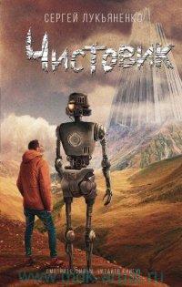Чистовик : фантастический роман
