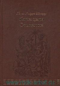 Копи царя Соломона ; Суд Фараонов : романы