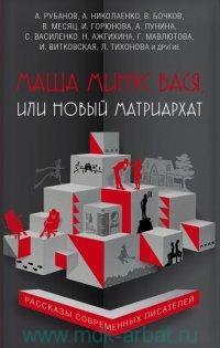 Маша минус Вася, или Новый матриархат : сборник