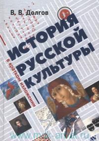 История русской культуры в кратком изложении : рекомендовано в качестве учебного пособия