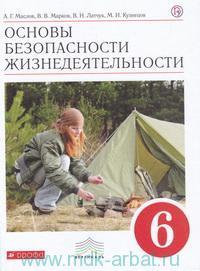 Основы безопасности жизнедеятельности : 6-й класс : учебник (Вертикаль)