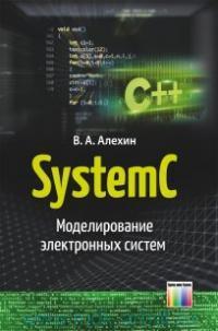 SystemC. Моделирование электронных систем : учебное пособие для вузов