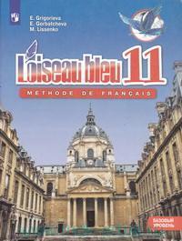 Французский язык : 11-й класс : второй иностранный язык : учебник для общеобразовательных организаций : базовый уровень = Loiseau bleu 11 : Methode de francais (ФГОС)