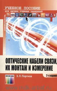 Оптические кабели связи, их монтаж и измерение : учебное пособие для вузов