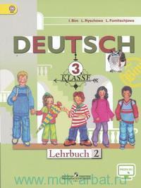 Немецкий язык : 3-й класс : учебник для общеобразовательных организаций. В 2 ч. Ч.2 = Deutsch : 3 klasse : Lehrbuch 2 (ФГОС)