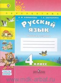 Русский язык : рабочая тетрадь : 4-й класс : учебное пособие для общеобразовательных организаций. В 2 ч. Ч.2 (ФГОС)