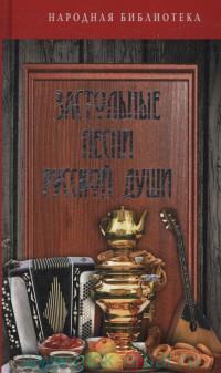 Застольные песни русской души