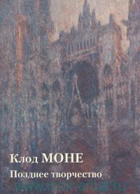 Клод Моне. Позднее творчество