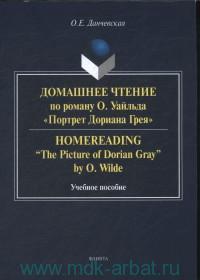 Домашнее чтение по роману О. Уайльда «Портрет Дориана Грея» = Homereading. «The Picture of Dorian Gray» by O. Wilde : учебное пособие