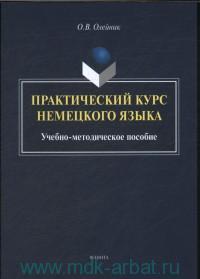 Практический курс немецкого языка : учебно-методическое пособие