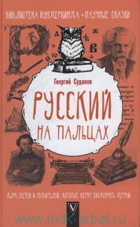 Русский язык на пальцах : для детей и родителей, которые хотят объяснить детям