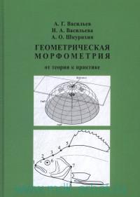 Геометрическая морфометрия : от теории к практике