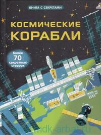 Космические корабли : более 70 секретных створок