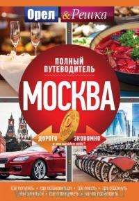 Москва : полный путеводитель «Орла и решки»