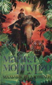 Мальчик из джунглей : роман