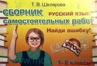 Русский язык : 1-2-й класс : сборник самостоятельных работ : «Найди ошибку! : учебное пособие для дополнительного образования : практикум для детей 7-8 лет (ФГОС)