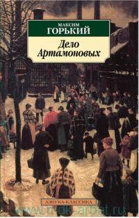Дело Артамоновых : роман