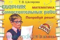Математика : сборник самостоятельных работ «Попробуй реши!» : 1-2-й класс : практикум для детей 7-8 лет : издание для дополнительного образования (ФГОС)