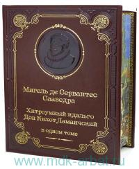 Хитроумный идальго Дон Кихот Ламанчский : роман